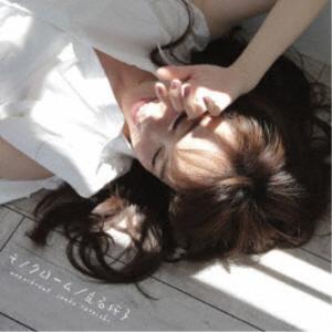 立石純子/モノクローム 【CD】