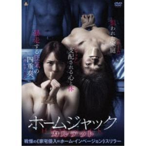 ホームジャック カルテット 【DVD】|esdigital