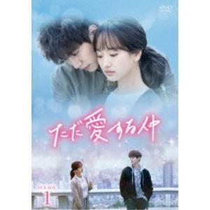 ただ愛する仲 DVD-BOX1 【DVD】