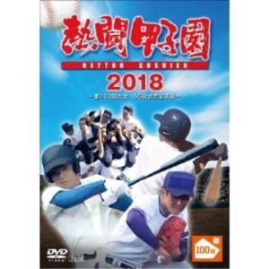熱闘甲子園 2018 〜第100回記念大会 55試合完全収録〜 【DVD】