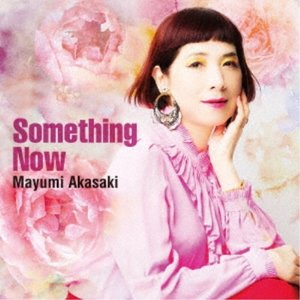 赤崎真由美/Something Now 【CD】|esdigital
