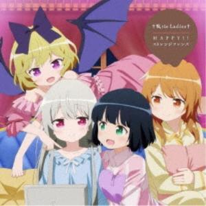 種別:CD 発売日:2018/10/31 収録:Disc.1/01.†吸tie Ladies†(3:...