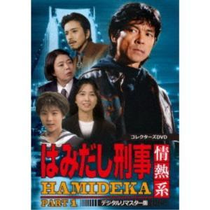 はみだし刑事情熱系 PART1 コレクターズDVD <デジタルリマスター版> 【DVD】