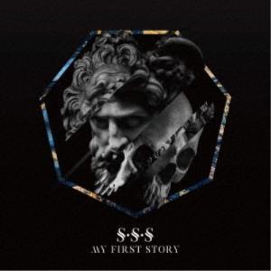 MY FIRST STORY/S・S・S (初回限定) 【CD+DVD】