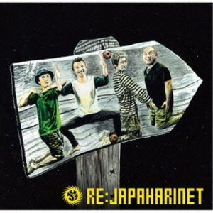 ジャパハリネット/RE:JAPAHARINET 【CD】|esdigital