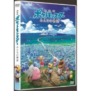 種別:DVD 発売日:2018/12/19 説明:解説 ポケモン映画が、新たな一歩を踏み出す-。  ...