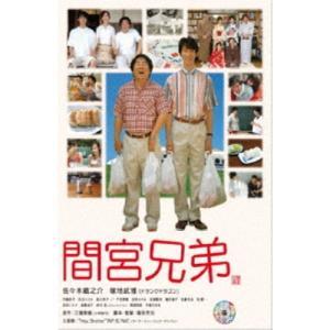 間宮兄弟 【DVD】