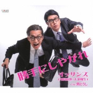 種別:CD 発売日:2018/11/21 収録:Disc.1/01.勝手にしやがれ(3:30)/02...