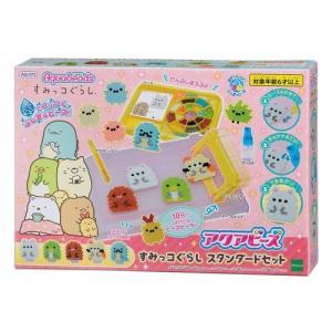 ラッピング対応可◆アクアビーズ AQ-S72 すみっコぐらしスタンダードセット  クリスマスプレゼント おもちゃ こども 子供 女の子 ままごと ごっこ 作る