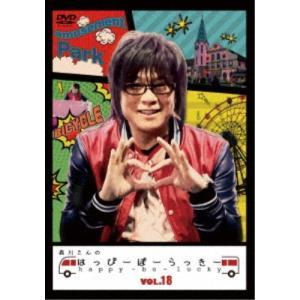 森川さんのはっぴーぼーらっきー VOL.18 【DVD】