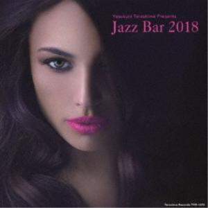 (V.A.)/寺島靖国プレゼンツ Jazz Bar 2018 【CD】|esdigital