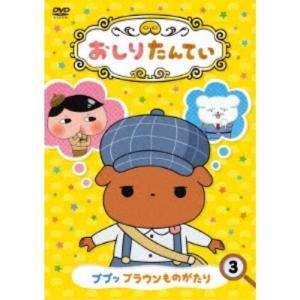 おしりたんてい3 ププッ ブラウンものがたり 【DVD】