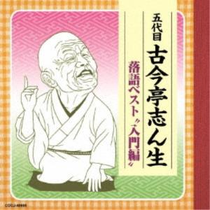 古今亭志ん生[五代目]/五代目古今亭志ん生 落語ベスト 入門編 【CD】