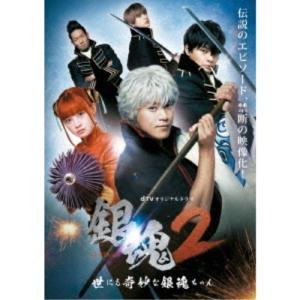 dTVオリジナルドラマ 銀魂2 GINTAMA -世にも奇妙な銀魂ちゃん- 【DVD】 esdigital