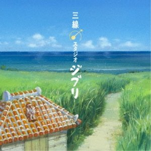種別:CD 発売日:2018/11/21 収録:Disc.1/01.いつも何度でも (「千と千尋の神...