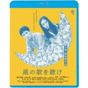 風の歌を聴け ≪HDニューマスター版≫ 【Blu-ray】
