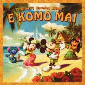 (ワールド・ミュージック)/ディズニー ハワイアン・アルバム 〜エ・コモ・マイ〜 【CD】|esdigital