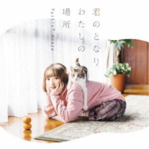 種別:CD+DVD 発売日:2019/02/06 収録:Disc.1/01.君のとなり わたしの場所...
