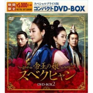 帝王の娘 スベクヒャン スペシャルプライス版コンパクトDVD-BOX2 (期間限定) 【DVD】