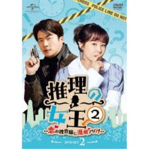 推理の女王2〜恋の捜査線に進展アリ?!〜 DVD-SET2 【DVD】