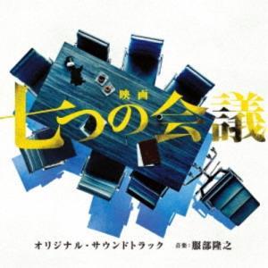 (オリジナル・サウンドトラック)/映画 七つの会議 オリジナル・サウンドトラック 【CD】