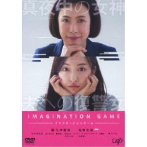 イマジネーションゲーム 【DVD】