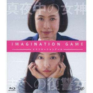 イマジネーションゲーム 【Blu-ray】