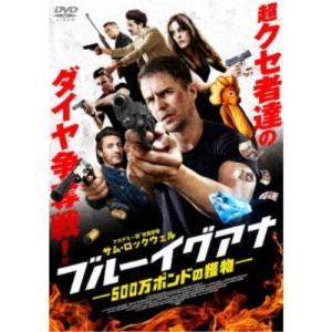 種別:DVD 発売日:2019/02/02 説明:解説 超クセ者達のダイヤ争奪戦!  『ブルーイグア...