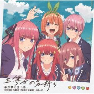 種別:CD 発売日:2019/01/30 収録:Disc.1/01.五等分の気持ち(3:42)/02...