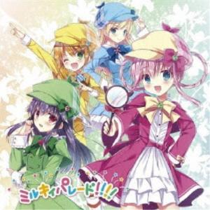 ミルキィホームズ/ミルキィパレード!!!! 【CD+Blu-ray】