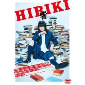 響 -HIBIKI-《通常版》 【DVD】