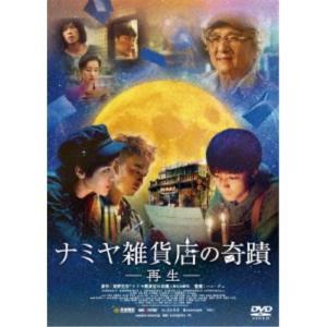 ナミヤ雑貨店の奇蹟-再生- 【DVD】