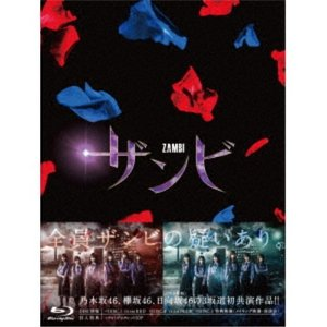 舞台「ザンビ」 Blu-ray BOX 【Blu-ray】