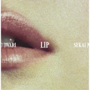 SEKAI NO OWARI/LIP (初回限定) 【CD+DVD】|esdigital