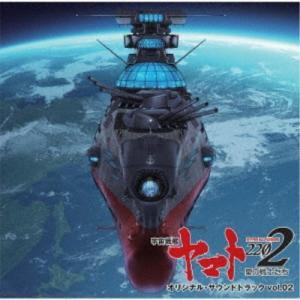 宮川彬良/『宇宙戦艦ヤマト2202 愛の戦士たち』 オリジナル・サウンドトラック vol.02 【CD】 esdigital