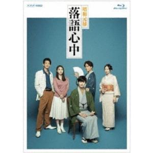 種別:Blu-ray 発売日:2019/03/20 説明:シリーズ解説 岡田将生が、落語の名人を演じ...