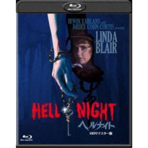 ヘルナイト HDリマスター版 【Blu-ray】