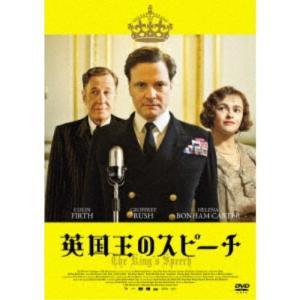 英国王のスピーチ 【DVD】