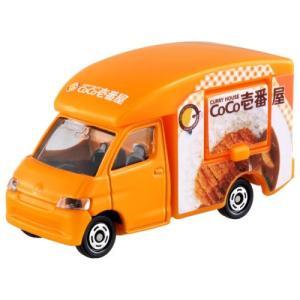 トミカ No.91 CoCo壱番屋キッチンカー(箱) おもちゃ こども 子供 男の子 ミニカー 車 くるま 3歳|esdigital