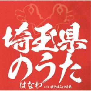 種別:CD 発売日:2019/02/20 収録:Disc.1/01.埼玉県のうた(3:59)/02....
