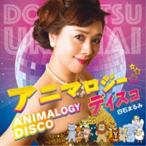 白石まるみ/アニマロジー ディスコ 【CD】