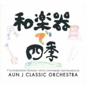 AUN J CLASSIC ORCHESTRA/和楽器で四季 【CD】