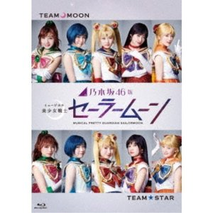 乃木坂46版 ミュージカル 美少女戦士セーラームーン 【Blu-ray】