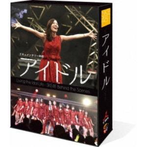 SKE48/ドキュメンタリー映画「アイドル」 コンプリートBlu-ray BOX 【Blu-ray】|esdigital
