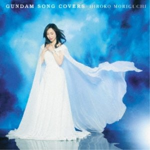 森口博子/GUNDAM SONG COVERS 【CD】|esdigital