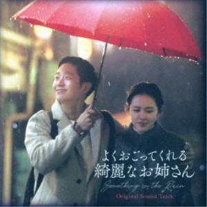 (オリジナル・サウンドトラック)/よくおごってくれる綺麗なお姉さん オリジナルサウンドトラック 【CD+DVD】|esdigital