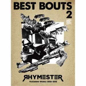 RHYMESTER/ベストバウト 2 RHYMESTER FEATURING WORKS 2006-2018《限定盤B》 (初回限定) 【CD+DVD】|esdigital