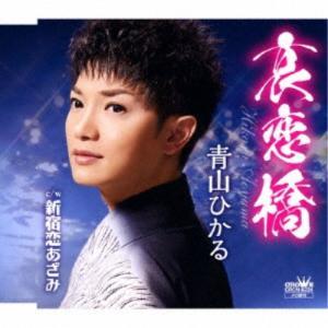 種別:CD 発売日:2019/03/13 収録:Disc.1/01.哀恋橋(3:37)/02.新宿恋...