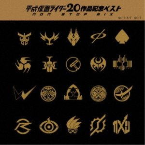 (V.A.)/平成仮面ライダー20作品記念ベスト NON-STOP MIX《MIX盤》 【CD】|esdigital