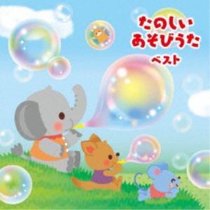 (童謡/唱歌)/たのしい あそびうた ベスト 【CD】